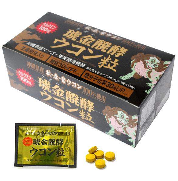 琥金醗酵ウコン