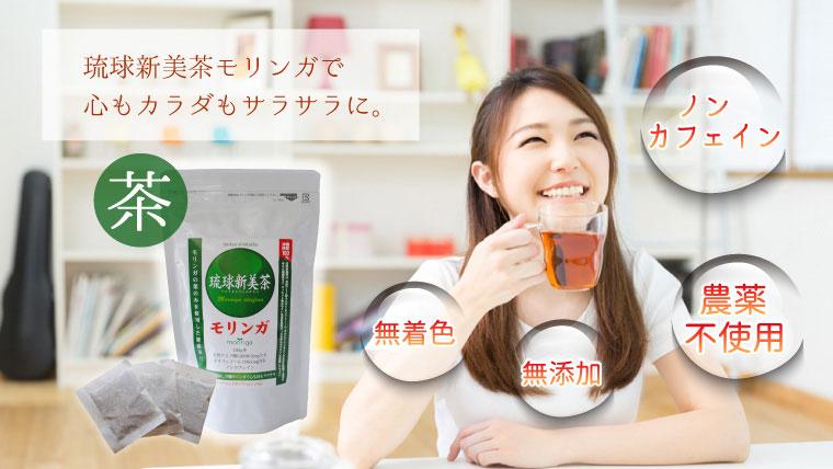 琉球新美茶モリンガ