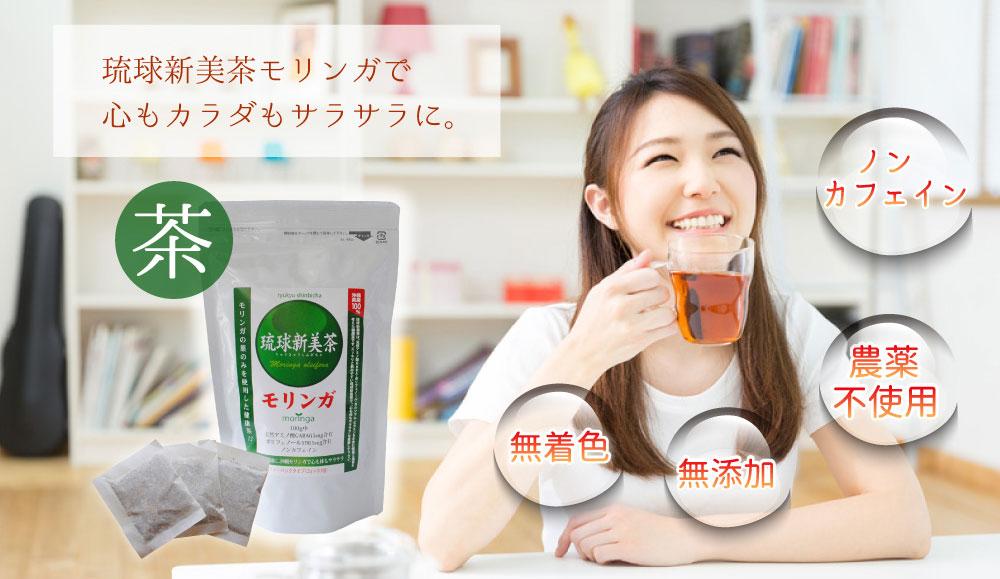 琉球新美モリンガ茶