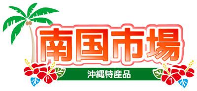 沖縄特産品南国市場