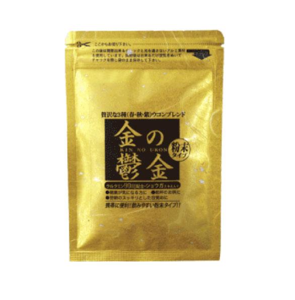 金のウコン粉末タイプ