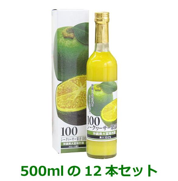 大宜味村産シークヮーサー果汁100%(ストレート)