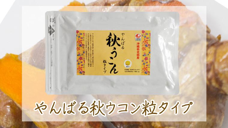 やんばる秋ウコン粒タイプ