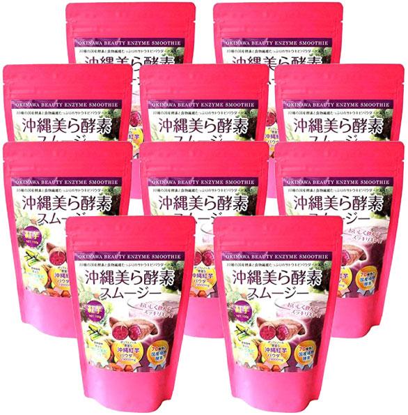 沖縄美ら酵素スムージー10個セット
