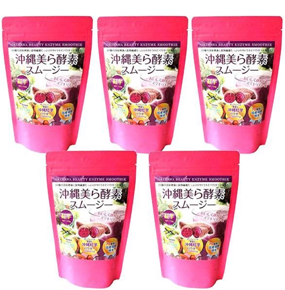 沖縄美ら酵素スムージー5個セット