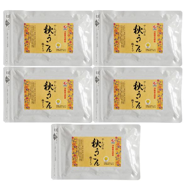 秋ウコン粒5個セット