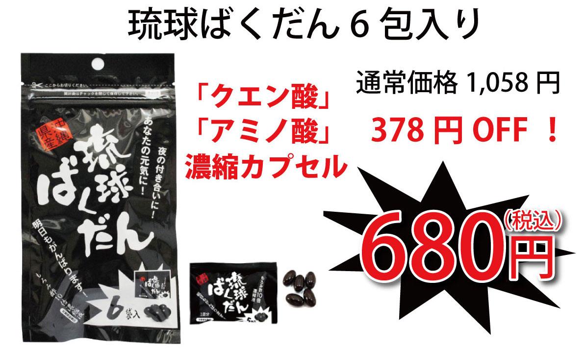 琉球ばくだん680円