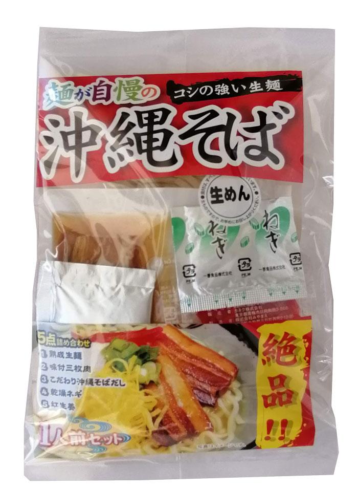 麺が自慢の沖縄そば【トッピング付き】