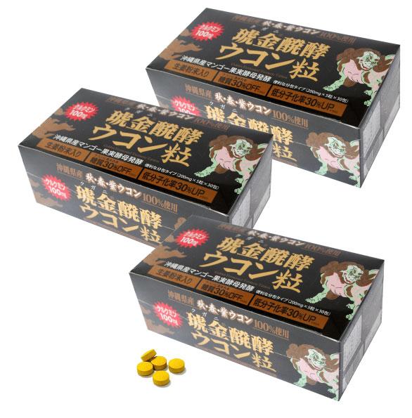 琥金醗酵ウコン3箱セット
