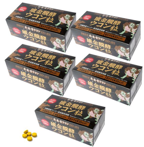 琥金醗酵ウコン5箱セット
