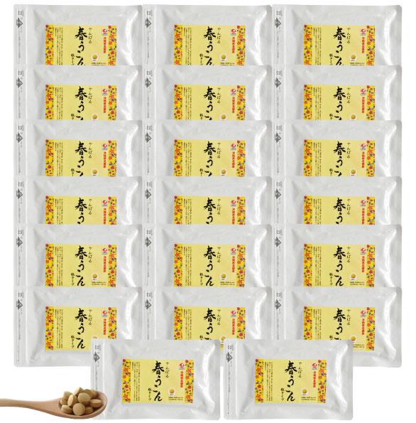 春ウコン粒20個セット