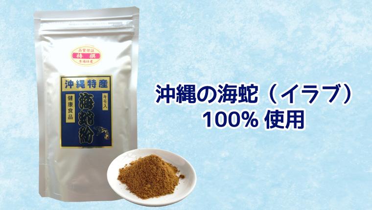 沖縄の海蛇(イラブ)100%使用