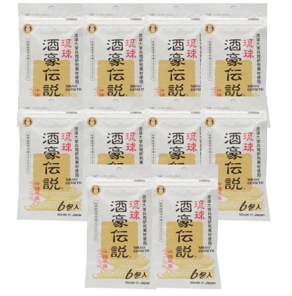 琉球酒豪伝説6包入り10袋セット