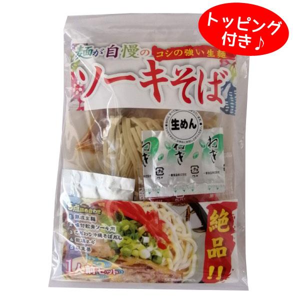 麺が自慢の沖縄ソーキそば