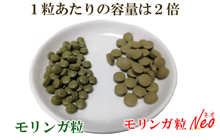 モリンガ粒とネオの粒の比較