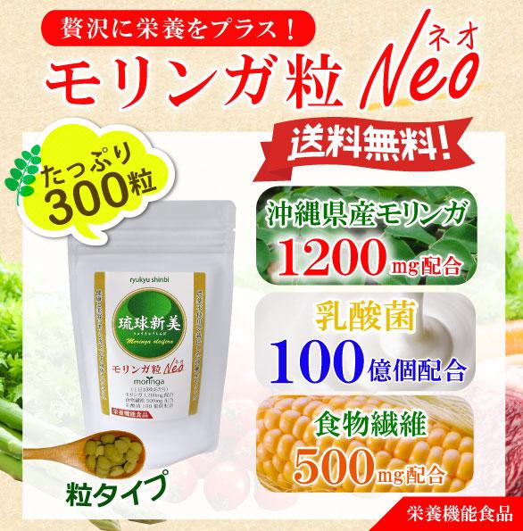 モリンガ粒ネオ商品