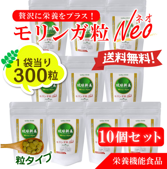 モリンガ粒ネオ商品10個セット