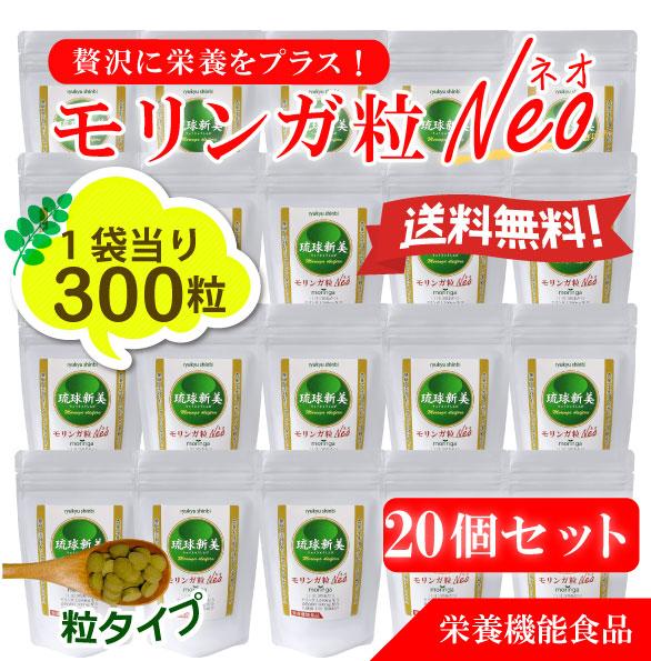 モリンガ粒ネオ商品20個セット