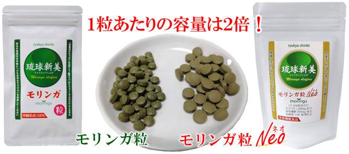 モリンガ粒とネオの容量比較