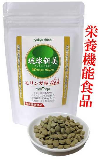 モリンガ粒ネオ栄養機能食品