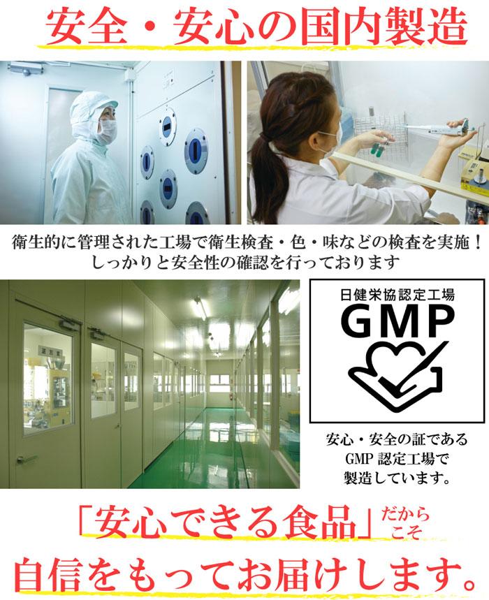 安心安全の国内製造