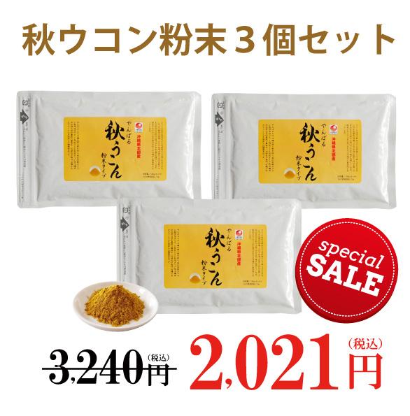 秋ウコン粉末3個セット
