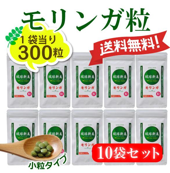 モリンガ粒10袋セット
