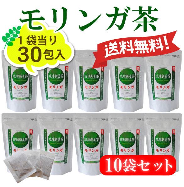 モリンガ茶10袋セット