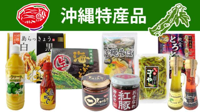 沖縄特産品【商品画像】