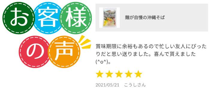 お客様のレビュー麺が自慢の沖縄そば