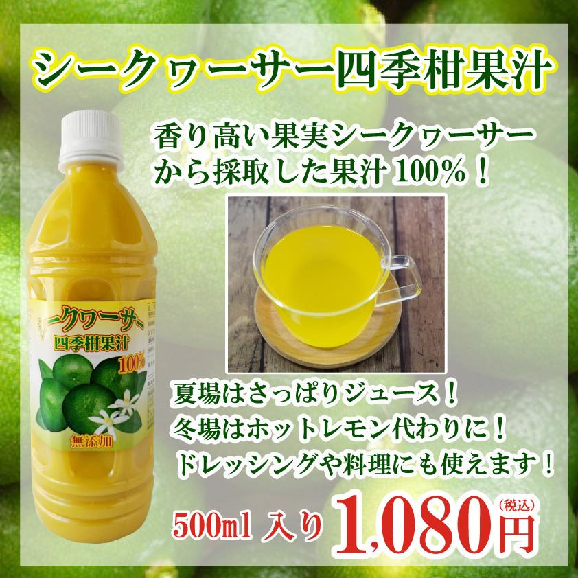 シークヮーサー四季柑果汁