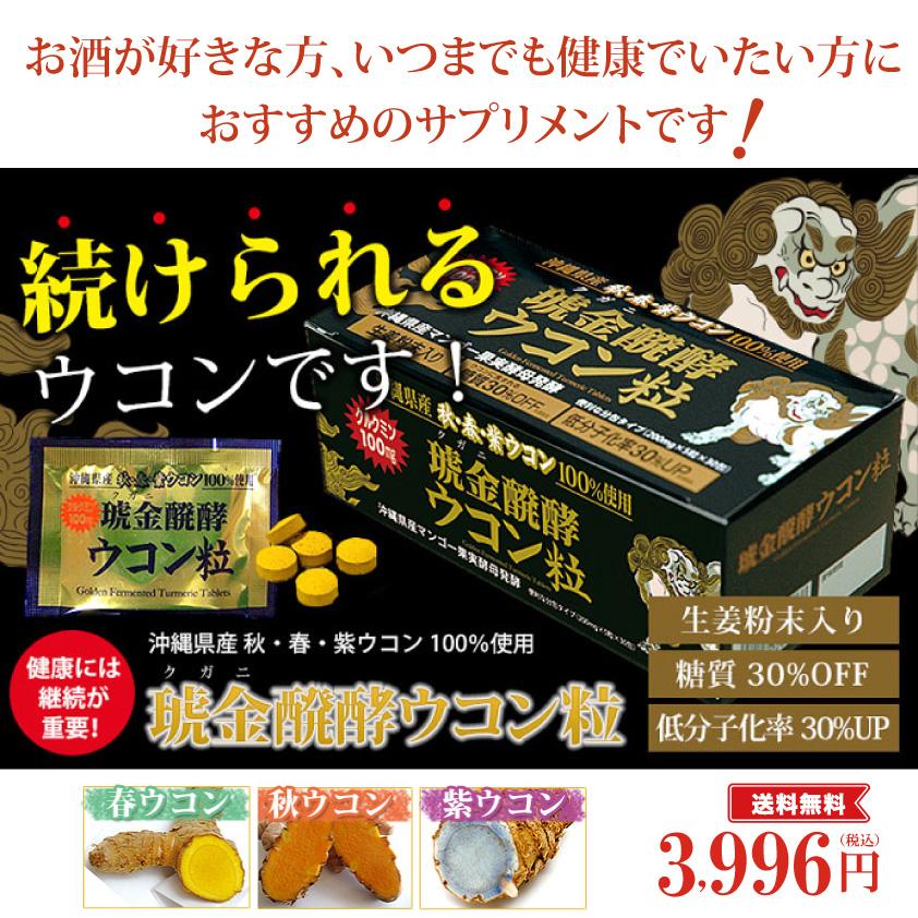 琥金醗酵ウコン(サプリメント)