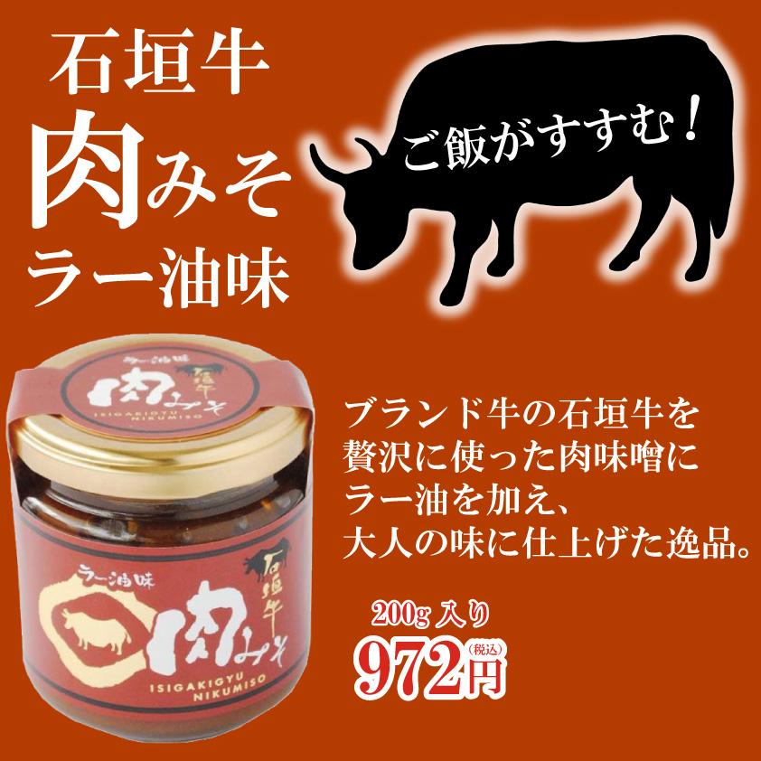 石垣牛肉みそラー油味