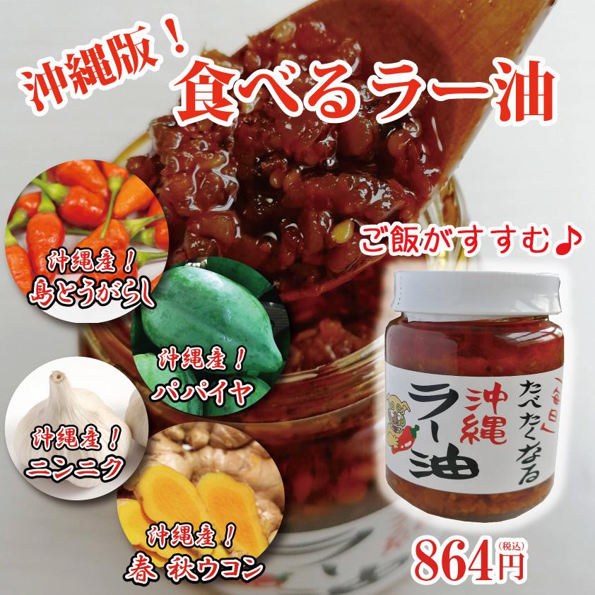 食べる沖縄ラー油