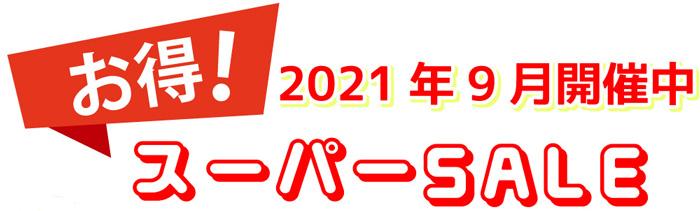 2021年9月スーパーSALE